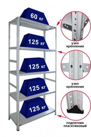 Стеллаж металлический сборный 235-2.0 купить на выгодных условиях в Брянске